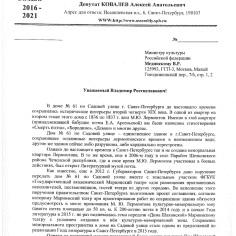 Обращение в Министерство культуры