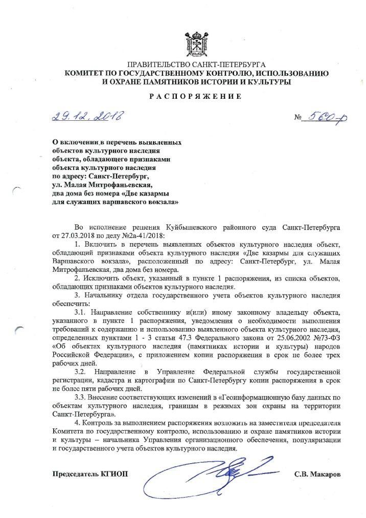 распоряжение КГИОП № 560-р от 29.12.18 о включении